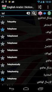 Offline English Arabic Dictionary 4