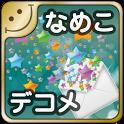 デコメ・絵文字・なめこ・壁紙☆キャラデコレーション icon