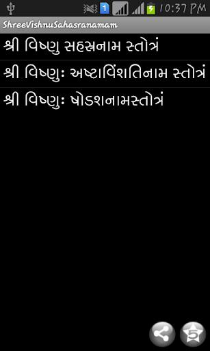 Sri Vishnu Sahasranam Gujarati