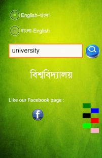 玩免費書籍APP|下載English to Bangla Dictionary app不用錢|硬是要APP