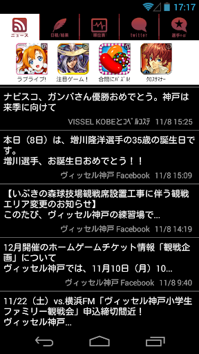 スマートJ for ヴィッセル神戸