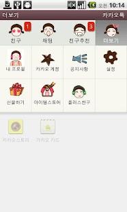 카카오톡 3.0 테마 KakaoTalk-너도나도 카툰- screenshot thumbnail