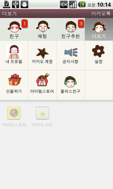 카카오톡 3.0 테마 KakaoTalk-너도나도 카툰- screenshot