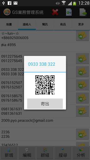 【免費商業App】GS業務管理系統-APP點子