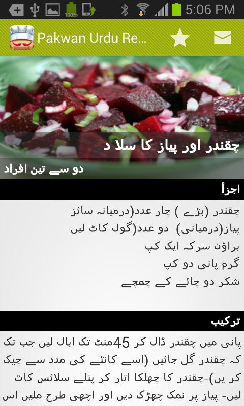 Pakwan urdu recipes android apps on google play pakwan urdu recipes screenshot forumfinder Gallery