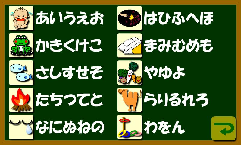 Japanese_hiragana- screenshot