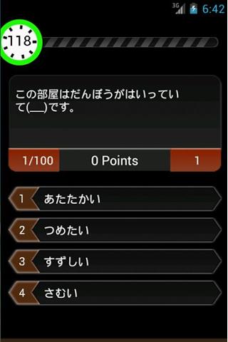 日本語能力試験N1~N5クイズ|玩教育App免費|玩APPs