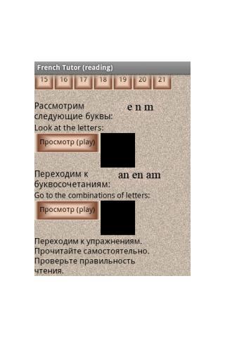 【免費教育App】Французский репетитор-APP點子