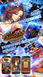 Super Samkok - Siamgame- screenshot thumbnail