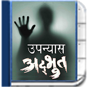 Hindi Novel Book - Adbhut