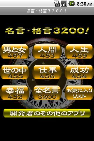 名言・格言3200!