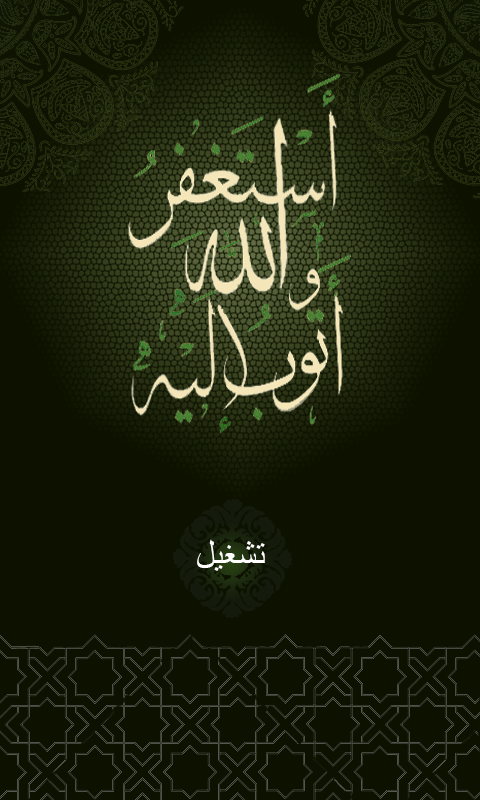 astghfr allh android apps google play