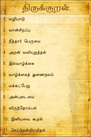 Thirukkural - screenshot