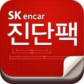 SK엔카 - 중고차 사고유무,등급판별