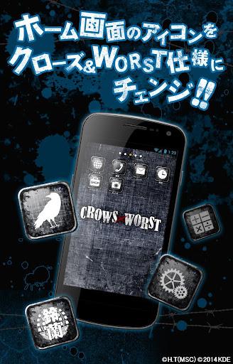 CROWS×WORST アイコンチェンジアプリ