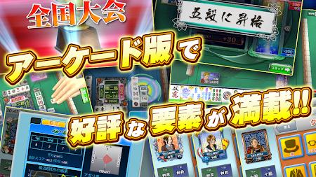 NET麻雀 MJモバイル 3.1.0 screenshot 364408