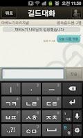 Screenshot of 마비노기 톡