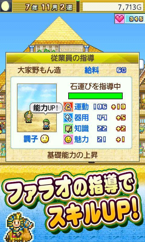 【体験版】発掘ピラミッド王国 Lite screenshot #2