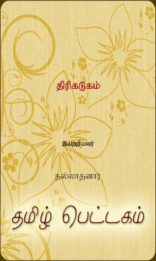 Thirikadugam