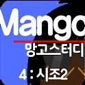 망고스터디 4:시조2 고전문학해설 수능언어영역ebs logo