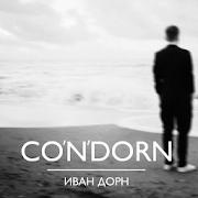 Иван Дорн - CO'N'DORN