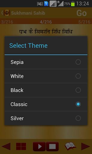 Sukhmani Sahib Path Audio  screenshots 8