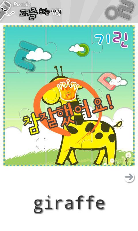 PiecePuzzle- screenshot