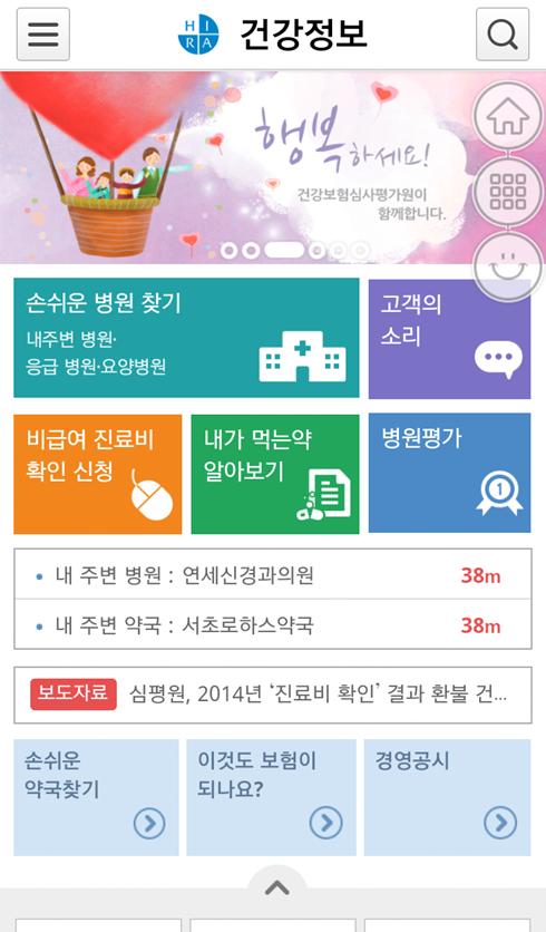 건강정보 - screenshot