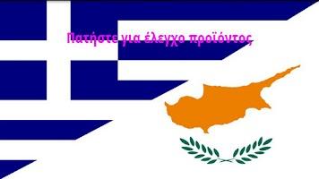 Screenshot of Αγοράζω Ελληνικά!