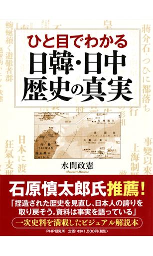 水間政憲 ひと目でわかる日韓・日中 歴史の真実
