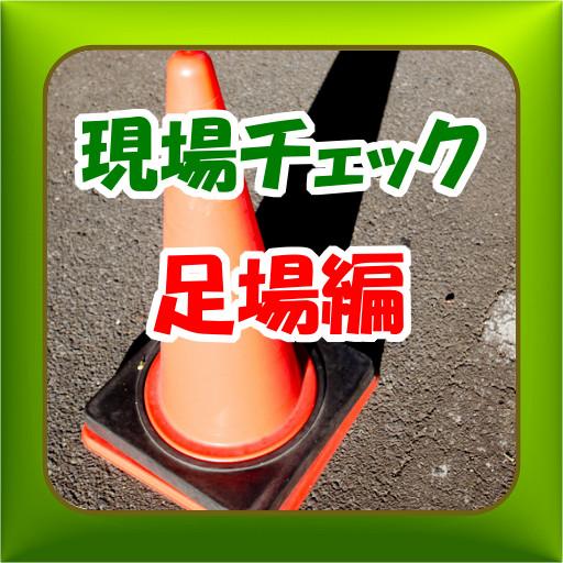 現場チェックアプリ(足場編) LOGO-APP點子