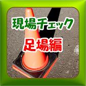 現場チェックアプリ(足場編)
