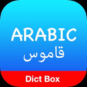 English Arabic Dictionary Box 書籍 App LOGO-APP試玩