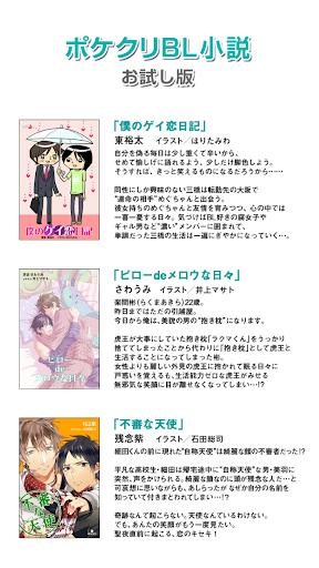 【BL小説】BL小説無料お試し版 ポケクリPLUS