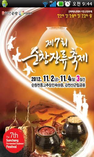 2012 순창장류축제