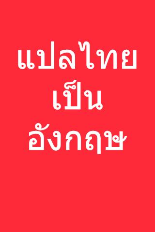 แปลไทยเป็นอังกฤษ มีเสียงพูด