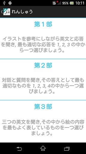 玩免費教育APP 下載英検5級 リスニング - Part 1 app不用錢 硬是要APP