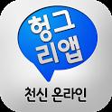 천신온라인 커뮤니티 헝그리앱 icon