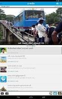 Screenshot of Lankadeepa