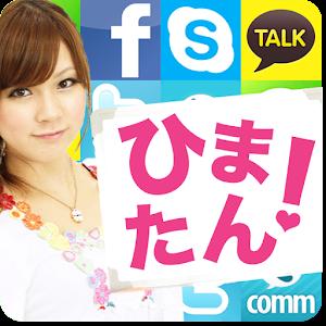 ひまたんかまちょBBS - 無料チャット友達募集掲示板 -