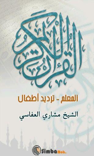 مشاري العفاسي - القرآن المعلم