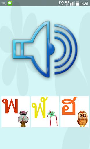 Thai Alphabet : ทายเสียง ก - ฮ