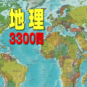 地理3300問 無料地理学習アプリの決定版