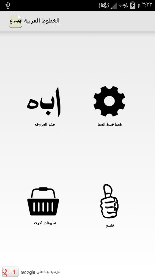 Free Arabic Fonts Download - arbfonts.com