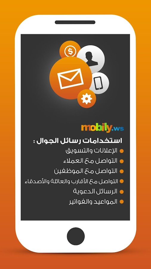 Mobily SMS- screenshot