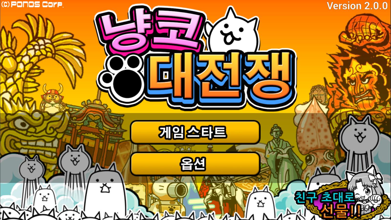 냥코 대전쟁 - screenshot