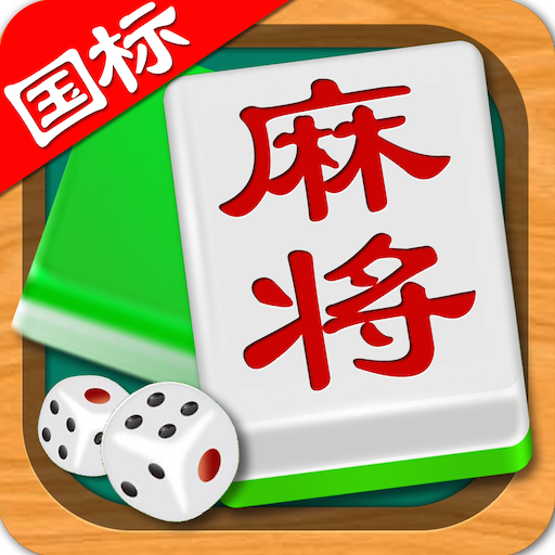 麻将十三张 棋類遊戲 App LOGO-硬是要APP