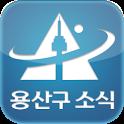 용산구소식 icon