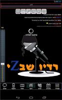 Screenshot of Radio Shabazi- Yemeni heritage