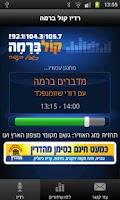 Screenshot of Kol-Barama Radio